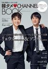 TBS 韓流エンタメ 公式 韓タメ・CHANNEL BOOK - 1   KADOKAWA