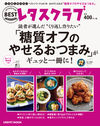 くり返し作りたいベストシリーズ vol.16 くり返し作りたい「糖質オフのやせるおつまみ」がギュッと一冊に! - 1   KADOKAWA