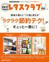 くり返し使えるベストシリーズ vol.3 くり返し使える「ラクラク節約テク!」がギュッと一冊に! - 1   KADOKAWA