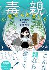 毒親に育てられました 母から逃げて自分を取り戻すまで - つつみ(著/文) | KADOKAWA