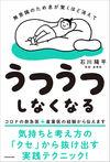 無意識のため息が驚くほど消えて うつうつしなくなる - 石川 陽平(著/文) | KADOKAWA
