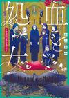 血と処女1 ~修道院の吸血鬼たち~ - おみおみ(著/文) | KADOKAWA