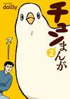 チュンまんが (2) - dollly(著/文)   KADOKAWA