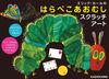 エリック・カールのはらぺこあおむしスクラッチアート - エリック・カール(著/文 | イラスト) | KADOKAWA