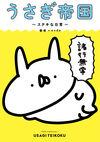 うさぎ帝国 ~ステキな日常~ - endo(著/文) | KADOKAWA