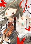 q.天上の音楽 1 - 植下(著/文) | KADOKAWA