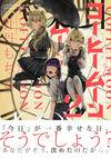 コーヒームーン 2 - 牡丹 もちと(著/文) | KADOKAWA