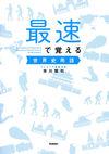 最速で覚える世界史用語 - 市川 賢司(著/文) | 学研プラス