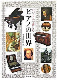 ビジュアルで楽しむピアノの世界