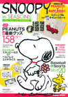 SNOOPY in SEASONS ~Play Time with PEANUTS!~