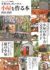手作りウッディハウス 小屋を作る本 2019-2020 - ドゥーパ!編集部(編集) | 学研プラス