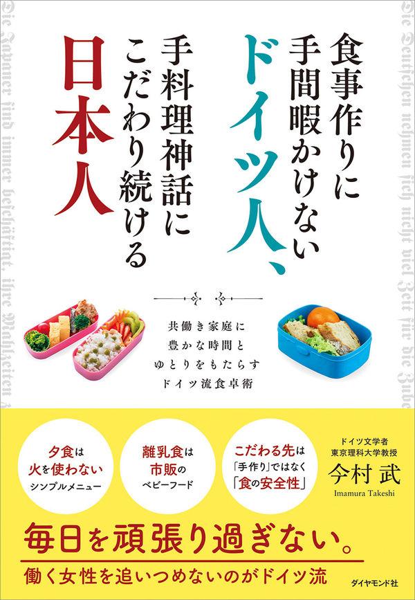 食事作りに手間暇かけないドイツ人、手料理神話にこだわり続ける日本人 今村武(著/文) - 地球の歩き方