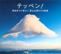 テッペン! 死ぬまでに見たい、富士山頂からの絶景 小野 庄一(著/文) - 講談社