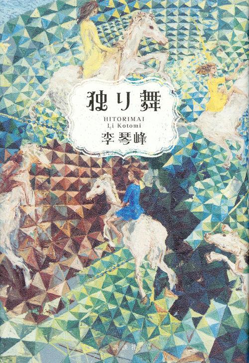 独り舞 李 琴峰(著/文) - 講談社