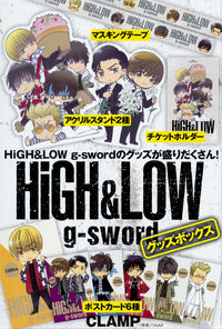 HiGH&LOW g-sword グッズボックス CLAMP(著/文) - 講談社