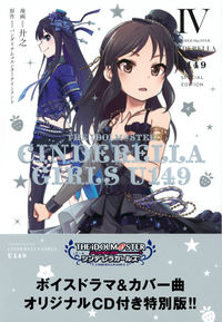 THE IDOLM@STER CINDERELLA GIRLS U149(4) SPECIAL EDITION 廾之(著/文) - 講談社