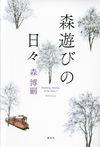 森遊びの日々 - 森 博嗣(著/文) | 講談社