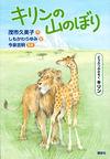 どうぶつのかぞく キリン キリンの山のぼり - 茂市 久美子(著/文)…他2名 | 講談社