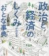 新版 政治と経済のしくみがわかるおとな事典 - 池上 彰(監修) | 講談社