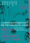 ザ・ベストミステリーズ2019 - 日本推理作家協会(編集)   講談社