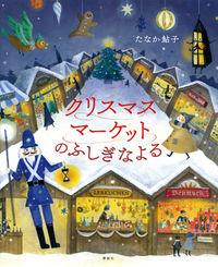 クリスマスマーケットのふしぎなよる たなか 鮎子(著/文) - 講談社