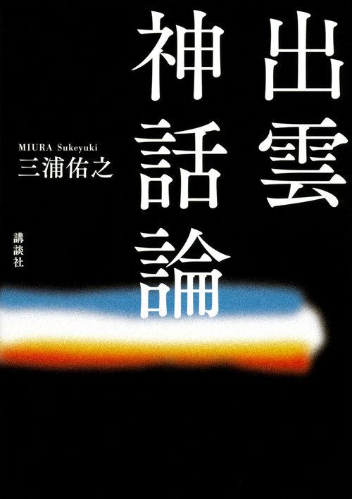 出雲神話論 三浦 佑之(著/文) - 講談社