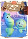 ソウルフル・ワールド ディズニーゴールド絵本 - 講談社(編集) | 講談社