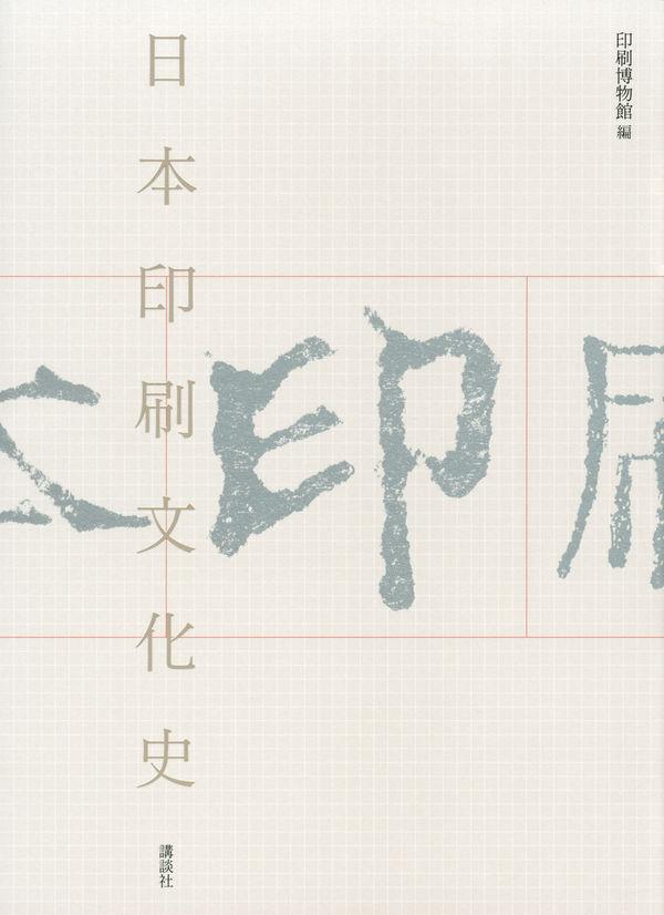 日本印刷文化史 印刷博物館(編集) - 講談社