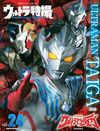 ウルトラ特撮 PERFECT MOOK vol.24ウルトラマンタイガ - 講談社(編集) | 講談社