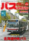 バスマガジンvol.104 - ベストカー(編集) | 講談社ビーシー