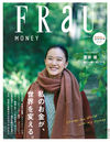 FRaU SDGs MOOK MONEY 私のお金が、世界を変える。 - 講談社(編集) | 講談社