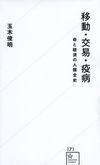 移動・交易・疫病 命と経済の人類全史 - 玉木 俊明(著/文) | 星海社