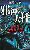 邪神の天秤 警視庁公安分析班 - 麻見 和史(著/文) | 講談社