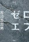 ゼロエフ - 古川 日出男(著/文) | 講談社