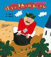 ほらふきカールおじさん トルコへいく - 斉藤 洋(著/文)…他1名 | 講談社