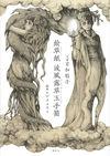 絵草紙 波風露草玉手箱 - 日和 聡子(著/文)…他1名 | 講談社
