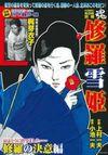 COMIC魂 別冊 修羅雪姫 修羅の決意編 - 小池一夫(企画/原案)…他1名   主婦の友社