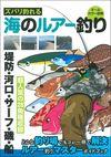 ズバリ釣れる 海のルアー釣り - ケイエス企画(編集) | 主婦の友社