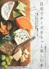 自宅でチーズをもっと楽しむ本 - 本間るみ子(監修)   主婦の友社