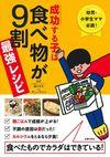 成功する子は食べ物が9割 最強レシピ - 細川モモ(監修)…他1名   主婦の友社