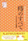 あんしん手帖 Q&Aでわかる痔のすべて - 平田雅彦(著/文) | 主婦の友社