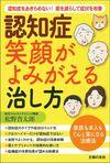 認知症 笑顔がよみがえる治し方 - 松野晋太郎(著/文) | 主婦の友社