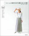 クライ・ムキの毎日のおうち服とおしゃれ服 - 1 | 主婦の友社