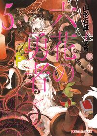 勇者 六花 の 六花の勇者 アニメ無料動画をフル視聴!KissAnimeやアニポ・B9もリサーチ│かみすくアニメ