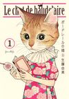 ボードレールの猫 1 - 生藤 由美(著/文) | 集英社