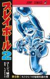 プレイボール2 6 - コージィ城倉(著/文)…他1名 | 集英社