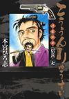 こううんりゅうすい〈信長〉 7 - 本宮 ひろ志(著/文) | 集英社