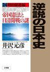 逆説の日本史24 - 井沢 元彦(著/文)   小学館