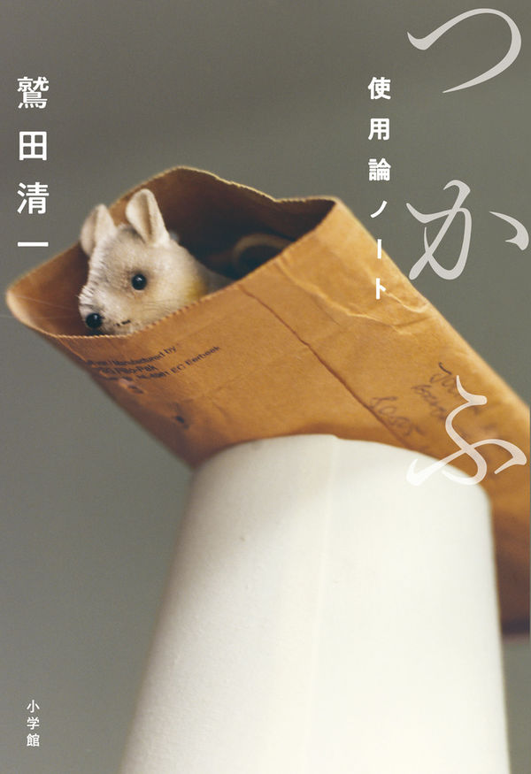 つかふ 鷲田 清一(著/文) - 小学館