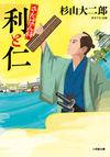 さんばん侍 利と仁 - 杉山 大二郎(著/文) | 小学館